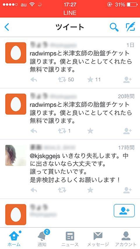 RADWIMPSと米津玄師の胎盤のチケットを巡ってのツイッターの笑えるやり取り画像01