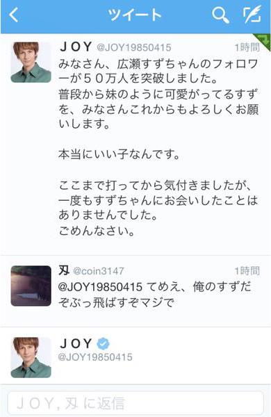 JOYの笑えるツイッター画像01
