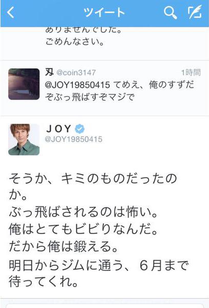 JOYの笑えるツイッター画像02