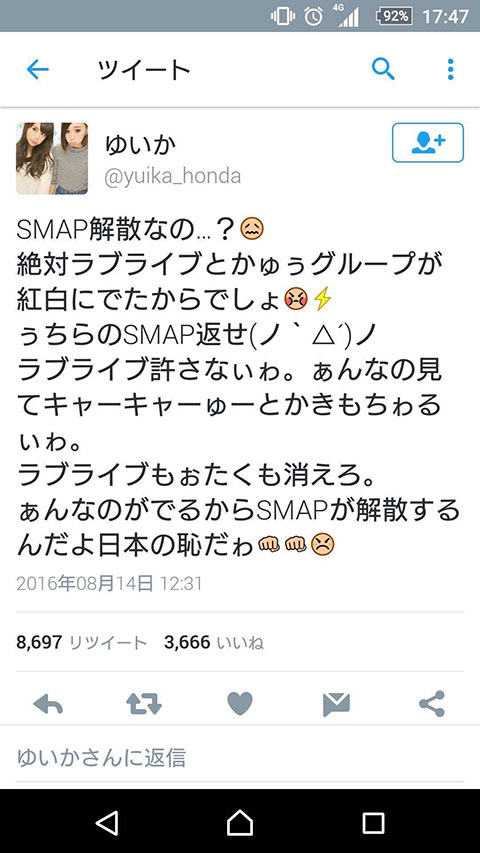 SMAPの解散はラブライブのせい?解散の真相が斜め上を行っている画像03