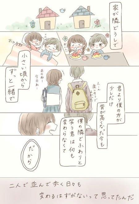 幼馴染との切ない恋愛を描いた胸キュンする漫画01