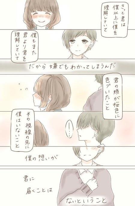 幼馴染との切ない恋愛を描いた胸キュンする漫画02