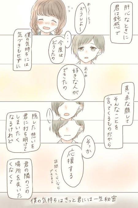 幼馴染との切ない恋愛を描いた胸キュンする漫画03