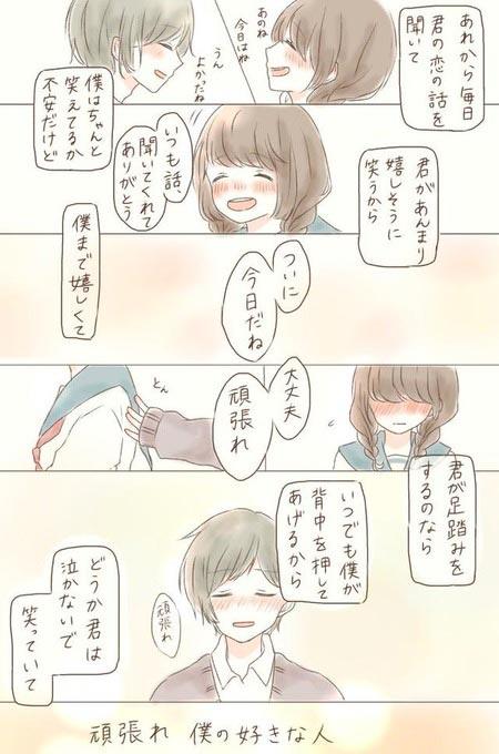 幼馴染との切ない恋愛を描いた胸キュンする漫画04