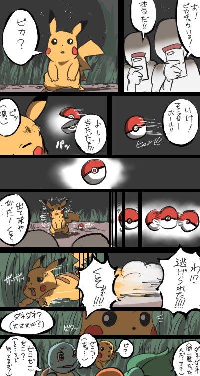 ポケモンGOの野生のピカチュウを表現した漫画が可愛い画像01