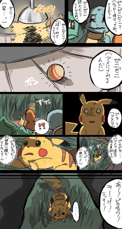 ポケモンGOの野生のピカチュウを表現した漫画が可愛い画像02