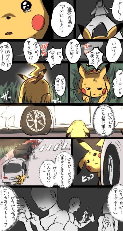 ポケモンGOの野生のピカチュウを表現した漫画が可愛い画像03