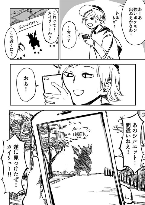 ポケモンGOユーザーの心の中を表した面白漫画画像01