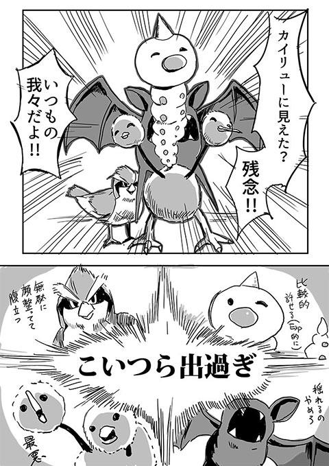 ポケモンGOユーザーの心の中を表した面白漫画画像02