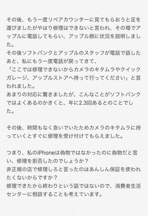 ソフトバンクは偽物のiPhoneを売っている?ソフトバンクでiPhoneを買ったら偽物だった!04