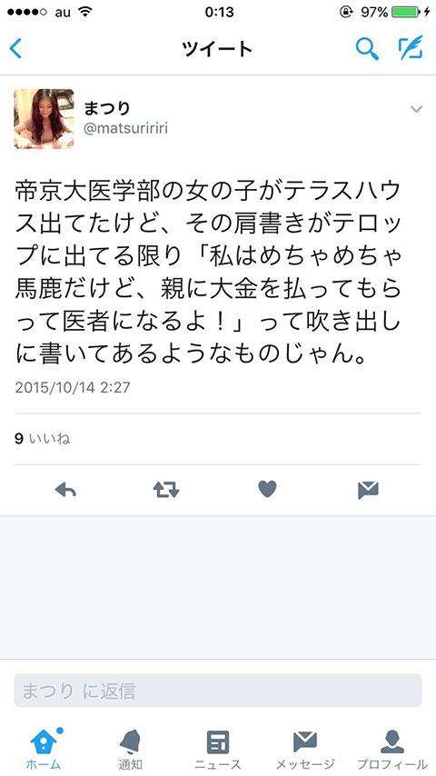 過労死で自殺した電通社員が病んだつぶやきを投稿していたツイッター画像02